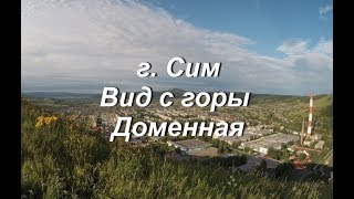 г. Сим. Вид с горы Доменная