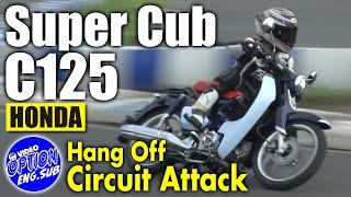 【新作】新型 Super Cub C125 サーキットアタック thumbnail
