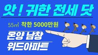 [우주머니]온양 남창 소형아파트 전세 위드아파트