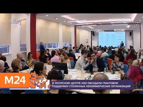 В Ресурсном центре НКО обсудили грантовую поддержку - Москва 24
