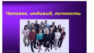 Борзова Н А Обществознание урок2 Человек и общество