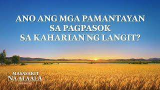Ano ang mga Pamantayan sa Pagpasok sa Kaharian ng Langit? (2/6) - Masasakit na Alaala