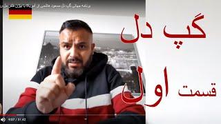 برنامه جهانی گپ دل مسعود هاشمی از آمریکا با بیژن ظفر مل رپر مشهور افغان