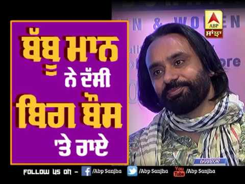 Babbu Maan talks about Big boss entry | danger to punjabi language | Social Media |