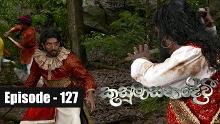 Kusumasana Devi | Episode 127 18th December 2018 Thumbnail