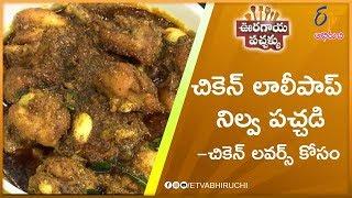 Chicken Lollypop Nilwa Pachadi   Ooragaya Pachhallu   16th August 2019    ETV Abhiruchi