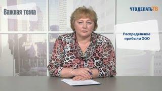 видео Проведение общих собраний участников в Обществах с ограниченной ответственностью