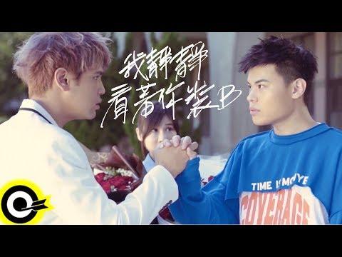 陳零九 Nine Chen Feat. 聖結石Saint【我靜靜看著你裝B Parade Your Wealth】Official Music Video