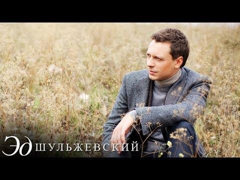 Эд Шульжевский - Миг (Театр Эстрады 29.11.2011)из YouTube · С высокой четкостью · Длительность: 4 мин18 с  · Просмотров: 782 · отправлено: 12-2-2012 · кем отправлено: Эд Шульжевский