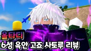 올타디 6성 육안 고죠  리뷰