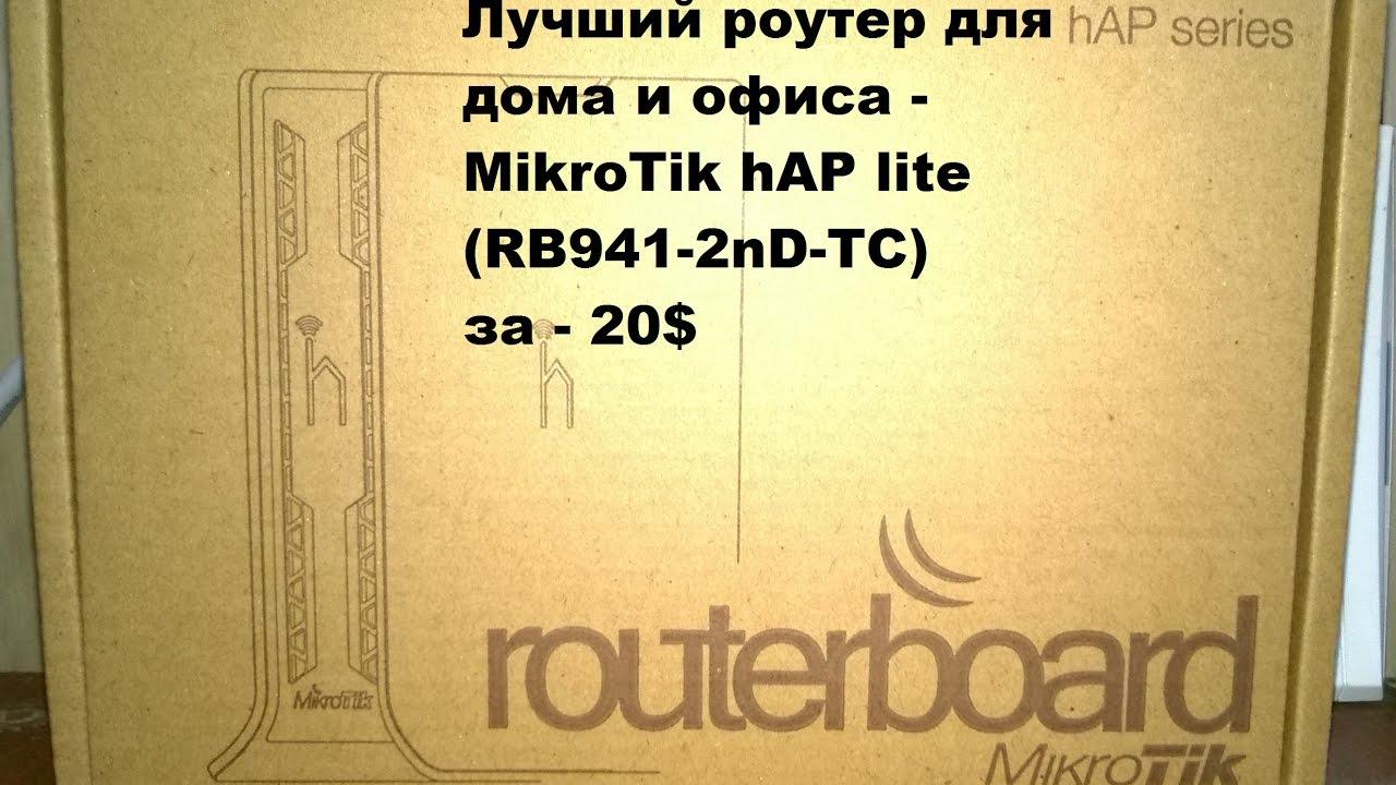 Mikrotik Hap Lite Rb941 2nd Tc 20