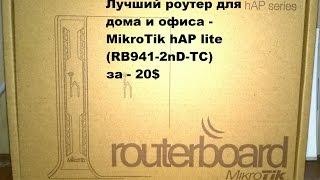 видео Купить wifi маршрутизатор mikrotik