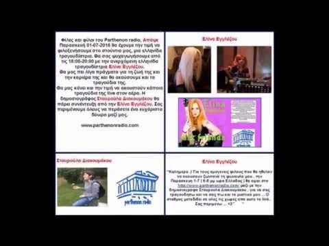 Η Ελίνα Εγγλέζου στην εκπομπή της Σταυρούλας Διακουμάκου (parthenon radio com)
