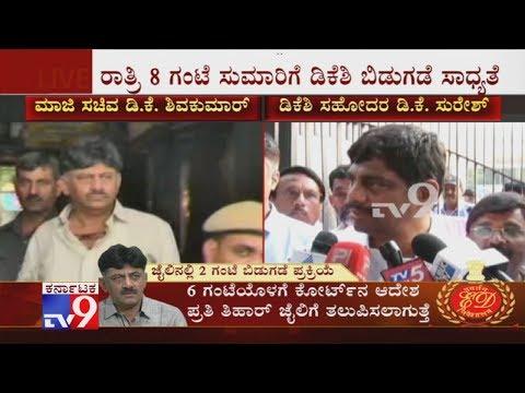 'ಸಾಧ್ಯವಾದರೆ ಇಂದು ಬಿಡಗಡೆ' DK Suresh Reacts On DK Shivakumar Release From Tihar Jail
