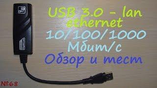 uSB 3.0 1 Гбит/с 100 Мбит/с lan ethernet внешняя сетевая карта - обзор тест 10/100/1000 Мбит