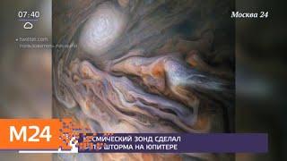 Космический зонд NASA сделал фото шторма на Юпитере - Москва 24