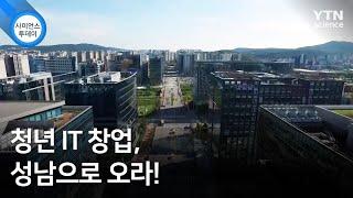 청년 IT 창업, 성남으로 오라! / YTN 사이언스