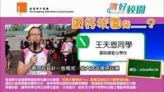 青協「讚好校園」:嘉諾撒聖心學校王天恩同學