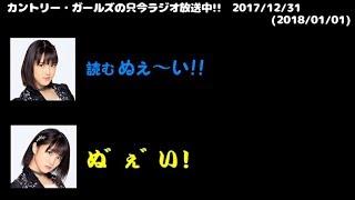 「毛が舞うわけ」 カントリー・ガールズの只今ラジオ放送中!! 2017/12/3...