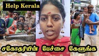 Kerala Floods: Help & Pray for Kerala