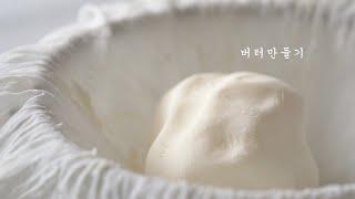 Sub)남은 생크림 활용법   초간단 수제 버터   날…