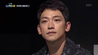 """더 유닛 The Unit - 엉망인 무대에 화난 비, """"화를 누르고 있습니다"""". 20171118"""