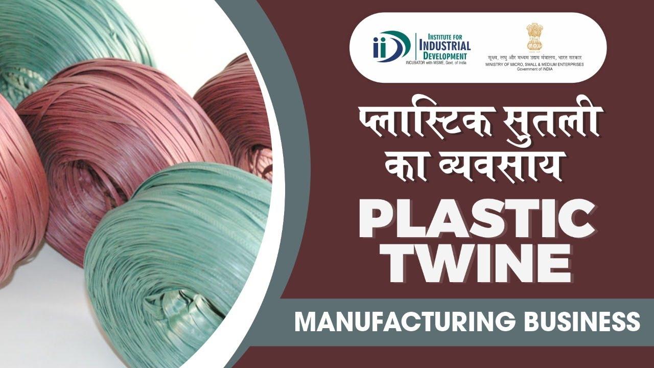 शुरू करे प्लास्टिक रस्सी बनाने का व्यवसाय    Start Plastic twine Manufacturing Business