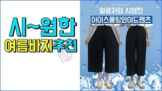 [라라봉]여름데일리룩을 위한 여름바지추천!!(10대여자…