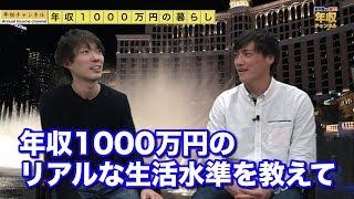 年収1000万円の人のリアルな生活水準|vol.014