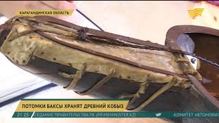 В Жезказгане потомки баксы хранят древний кобыз