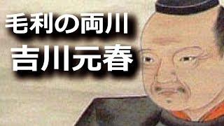 毛利の『両川』吉川元春、父に『犬のような奴』と呼ばれた剛毅な男