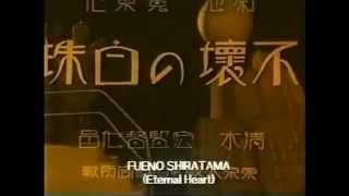 Eternal Heart / 不壊の白珠(ふえのしらたま) (1929) [1/7]