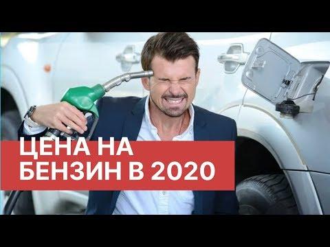 Видео: Что будет с ценой на бензин? Сколько будет стоить бензин в 2020?