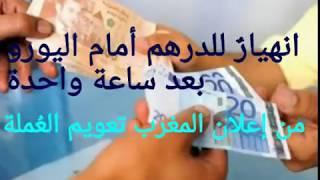عاجل لكل المغاربة 2018: انهيار الدرهم أمام اليورو في ساعة لتعويم عملة الدرهم