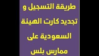 طريقة التسجيل و تجديد كارت الهيئة السعودية على ممارس بلس