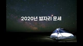 2020년 경자년 별자리 운세 보고 가세요!!