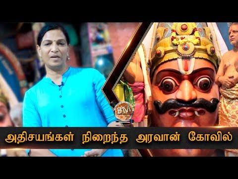 அதிசயங்கள் நிறைந்த அரவான் கோவில் | Madurai Diaries | Bachelor Of Media