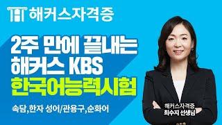 KBS 한국어능력시험 준비 시작 ✌ 2주만에 끝내는 속…