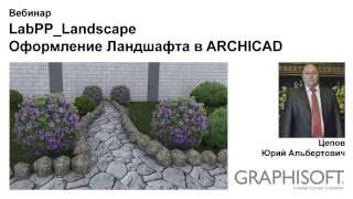 LabPP_Lanscape - Оформление Ландшафта в ARCHICAD