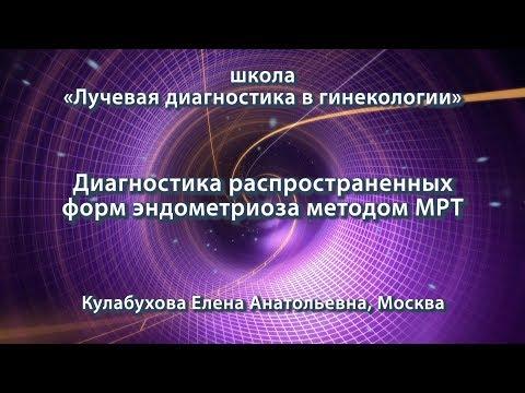 Кулабухова Е.А. — Диагностика распространенных форм эндометриоза методом МРТ