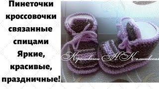 Кроссовочки связанные спицами