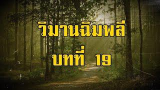 ล่องไพร วิมานฉิมพลี บทที่ 19 ดอกไม้มฤตยู