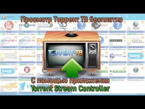 Просмотр Торрент ТВ бесплатно с помощью приложения Torrent Stream Controller