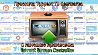 видео Решение проблем при просмотре Торент ТВ на андроид