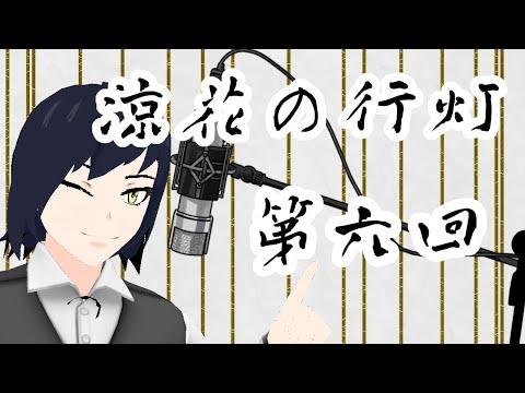 【第六回】#涼花の行灯【猫次郎】