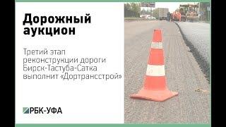 Третий этап реконструкции дороги Бирск-Тастуба-Сатка выполнит «Дортрансстрой»