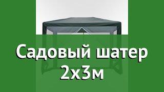 Садовый шатер 2х3м (Афина) обзор AFM-1061NA Green бренд Афина производитель Афина-Мебель (Россия)