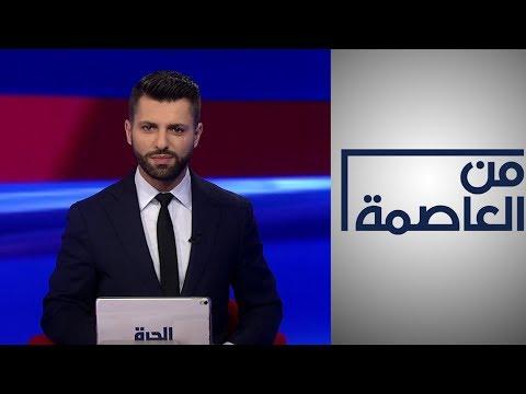 ليبيا... ما هي رسالة روسيا إلى حفتر؟ الصين... بين تخرب المساجد ومحو هوية المسلمين  - 05:58-2020 / 5 / 27