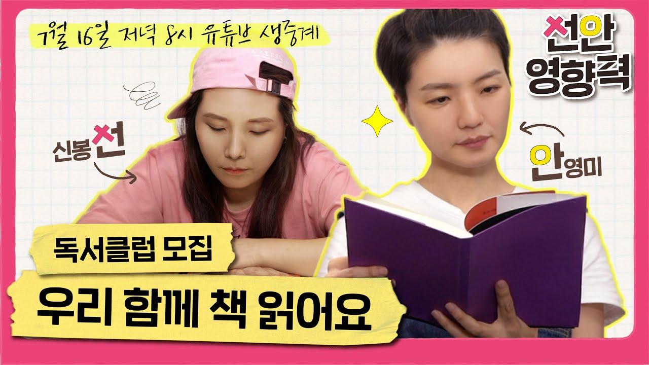 신봉(선) & (안)영미의 ❛선안 영향력❜ 독서 클럽 멤버 모집📚