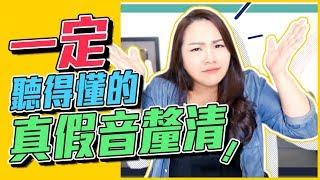 #96 一定聽得懂的真假音釐清!◆嘎老師 Miss Ga|歌唱教學 學唱歌◆